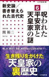 新史論/書き替えられた古代史6 呪われた平安京と天皇家の謎(小学館新書) 漫画