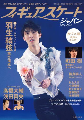 フィギュアスケートジャパン2014- 漫画