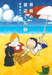 将棋の渡辺くん(2) 漫画