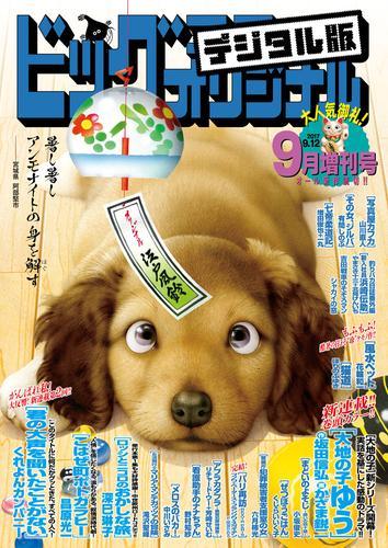 ビッグコミックオリジナル増刊 2017年9月増刊号(2017年8月12日発売) 漫画