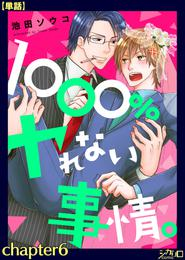 1000%ヤれない事情。 chapter6【単話】 漫画