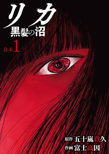 リカ 黒髪の沼【合本版】1巻 漫画