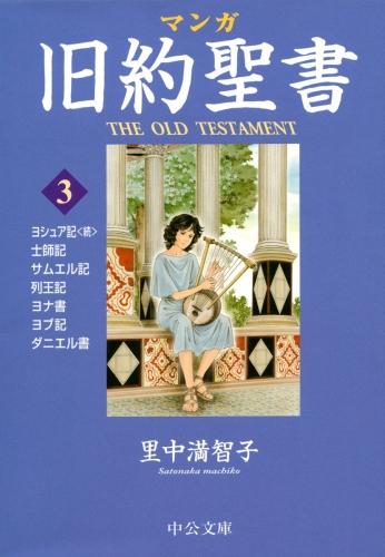 マンガ旧約聖書 (1-3巻 最新刊) 漫画