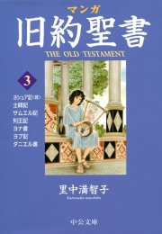 マンガ旧約聖書 (1-3巻 全巻)