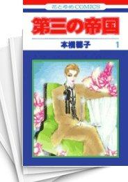 【中古】第三の帝国 (1-10巻) 漫画