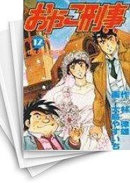 【中古】おやこ刑事 (1-12巻) 漫画