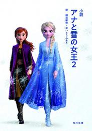 【ライトノベル】小説 アナと雪の女王 (全2冊)