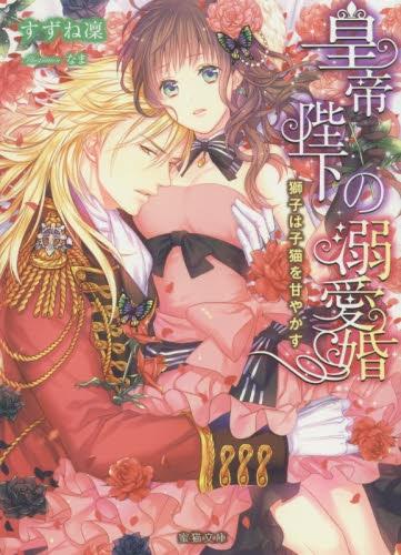 【ライトノベル】皇帝陛下の溺愛婚 獅子は子猫を甘やかす 漫画