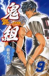 鬼組 THE REVOLVER (1-9巻 全巻) 漫画