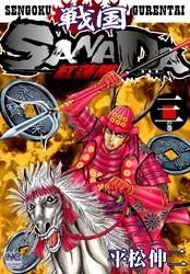 戦国SANADA紅蓮隊 3 冊セット全巻