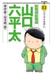 総務部総務課 山口六平太 81 冊セット全巻 漫画