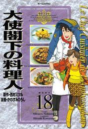 大使閣下の料理人(18) 漫画