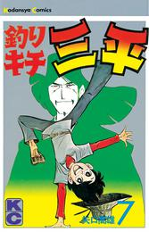 釣りキチ三平(7) 漫画