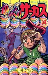 からくりサーカス(13) 漫画