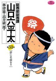 総務部総務課 山口六平太(31) 漫画