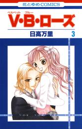 V・B・ローズ 3巻 漫画