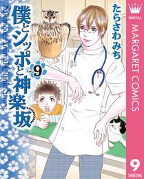 僕とシッポと神楽坂(かぐらざか) 9 漫画