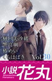 小説花丸 Vol.30 漫画