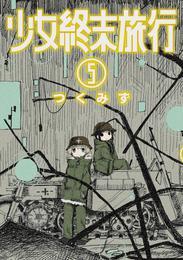 少女終末旅行 5巻 漫画
