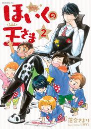 ほいくの王さま(2) 漫画