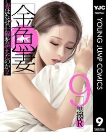 金魚妻 9 冊セット 最新刊まで