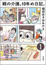 親の介護、10年め日記。(分冊版) 【第1話】 漫画