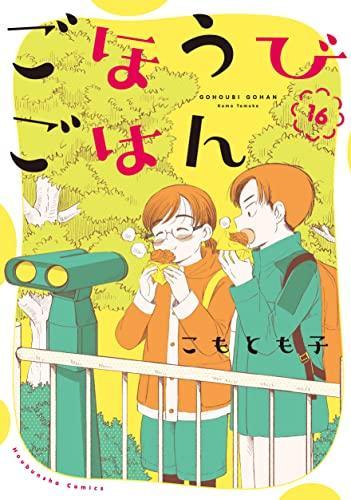 ごほうびごはん (1-8巻 最新刊) 漫画