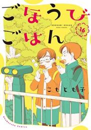 ごほうびごはん (1-14巻 最新刊)