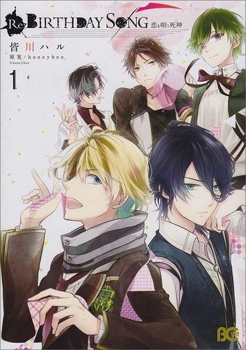 Re:BIRTHDAY SONG〜恋を唄う死神〜 漫画