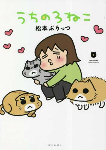 うちの3ねこ (1-4巻 最新刊) | 漫画全巻ドットコム