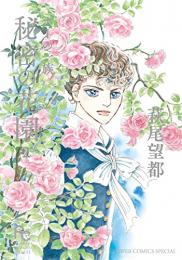 ポーの一族 秘密の花園 (1巻 最新刊)