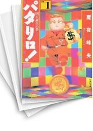 【中古】選集 パタリロ! [文庫版] (1-50巻) 漫画