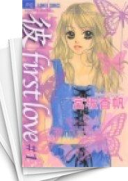 【中古】彼 first love (1-10巻) 漫画