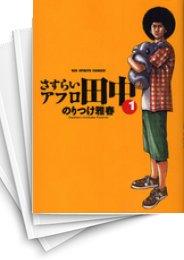 【中古】さすらいアフロ田中 (1-10巻) 漫画