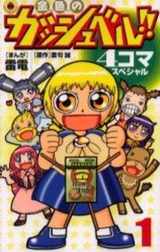 金色 の ガッシュ ベル 漫画 全巻 無料