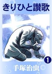 きりひと讃歌 4 冊セット全巻