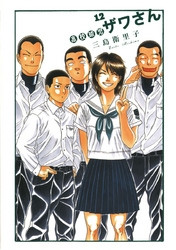 高校球児 ザワさん 12 冊セット全巻 漫画