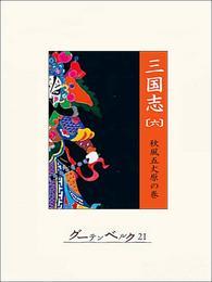 三国志(六)秋風五丈原の巻 漫画