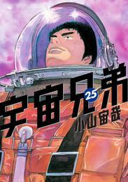 宇宙兄弟(25) 漫画