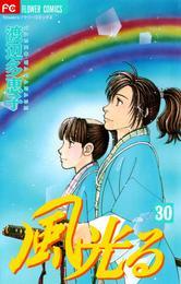 風光る(30) 漫画