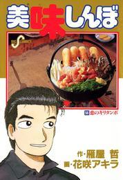 美味しんぼ(56) 漫画