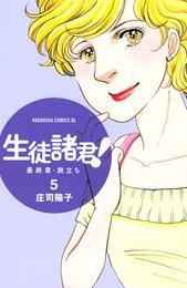 生徒諸君! 最終章・旅立ち(5) 漫画