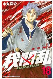 我間乱~GAMARAN~(18) 漫画
