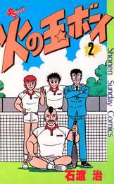 火の玉ボーイ(2) 漫画