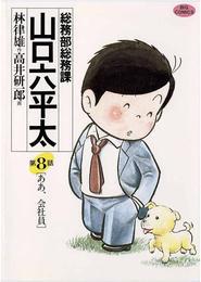 総務部総務課 山口六平太(8) 漫画