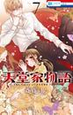 天堂家物語 7巻 漫画