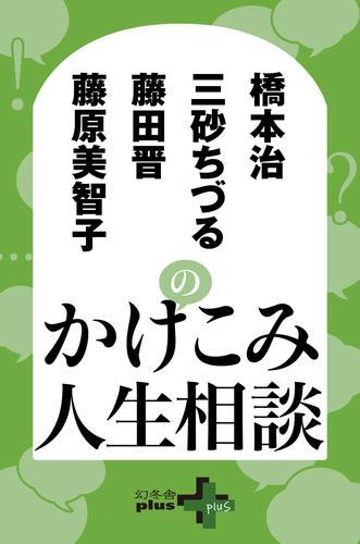 橋本治 藤原美智子 三砂ちづる 藤田晋のかけこみ人生相談 漫画