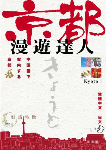 京都 漫遊達人 中国語で案内する京都 漫画