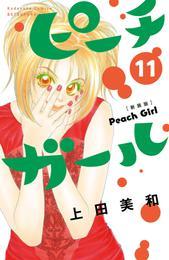 ピーチガール 新装版(11) 漫画