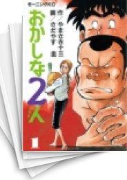 【中古】おかしな2人 (1-16巻) 漫画
